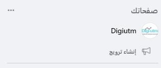 إعلان فيسبوك ممول
